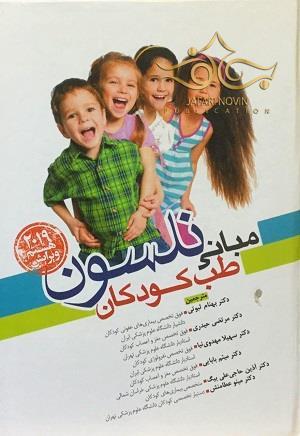 کتاب نلسون اطفال 2019