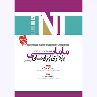 کتاب TNT مامایی بارداری و زایمان