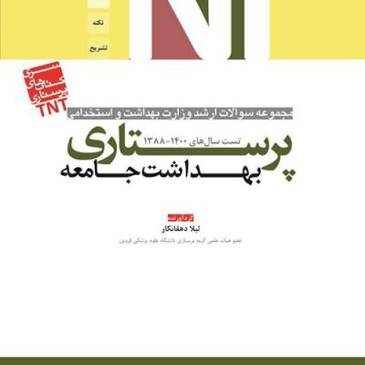 کتاب TNT پرستاری بهداشت جامعه