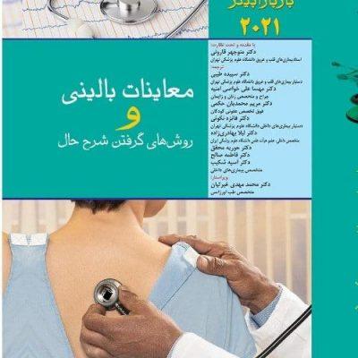 معاینات بالینی باربارا بیتز 2021