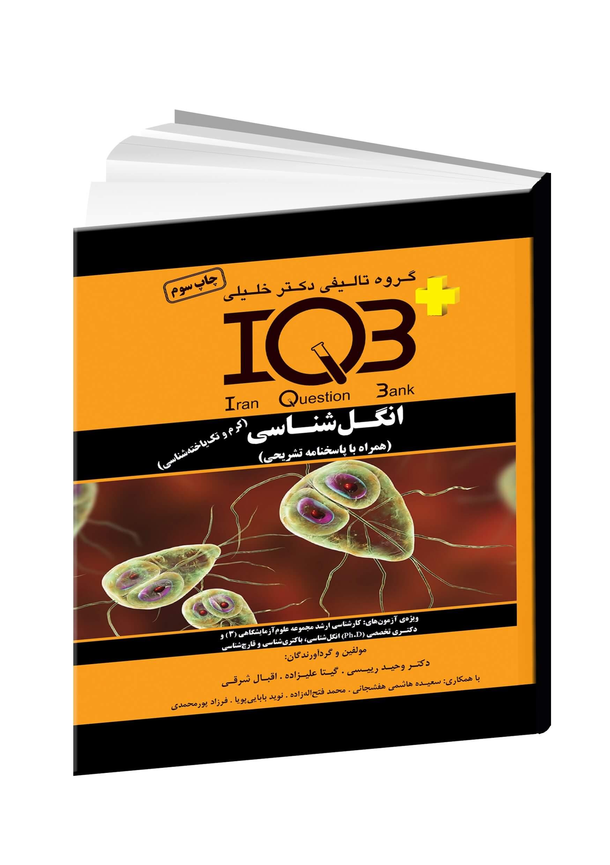 IQB انگل شناسی