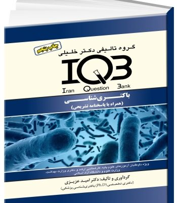 IQB باکتری شناسی