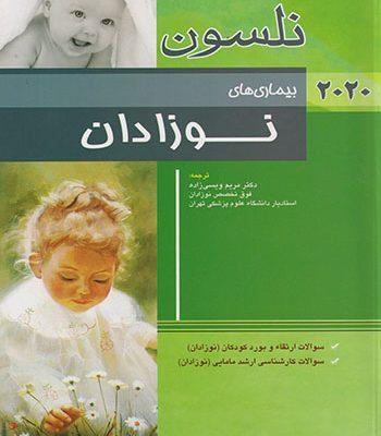 بیماری های نوزادان نلسون2020