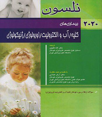 بیماری های کلیه آب و الکترولیت اورولوژی ژنیکولوژی نلسون2020