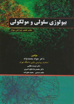 کتاب بیولوژی سلولی و مولکولی
