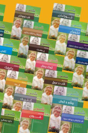 دوره 25 جلدی کتاب های نلسون 2020