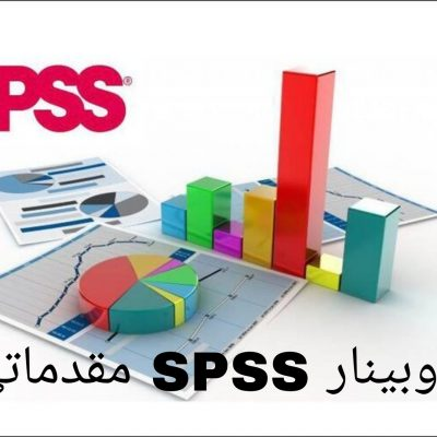 وبینار نرم افزار SPSS مقدماتی