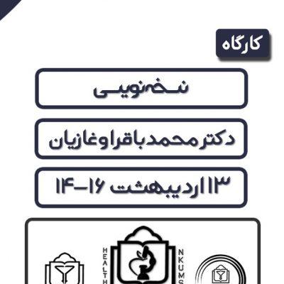 وبینار نسخه نویسی
