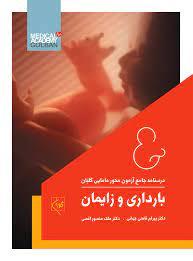 درسنامه بارداری و زایمان گلبان