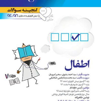 گنجینه سوالات اطفال پروگنوز