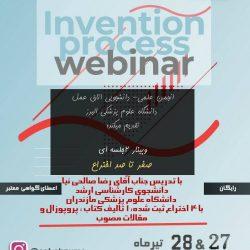 وبینار آشنایی با چگونگی اختراع و ثبت اختراع (صفرتا صد اختراع)