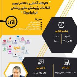 وبینار آشنایی با نظام نوین اطلاعات پژوهش های پزشکی ایران (نوپا)