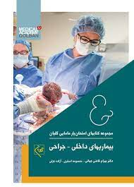 امتحان یار بیماریهای داخلی جراحی