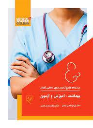 درسنامه بهداشت گلبان