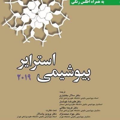 بیوشیمی استرایر جلد دوم