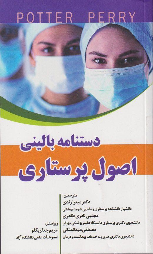 دستنامه بالینی اصول پرستاری