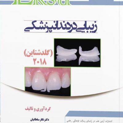 کتاب اکسیر سبز زیبایی در دندانپزشکی گلداشتاین