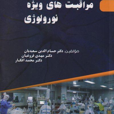 کتاب مراقبت های ویژه نورولوژی
