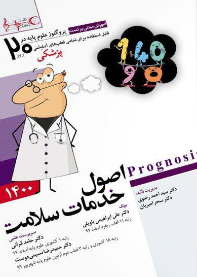درسنامه پروگنوز اصول خدمات سلامت