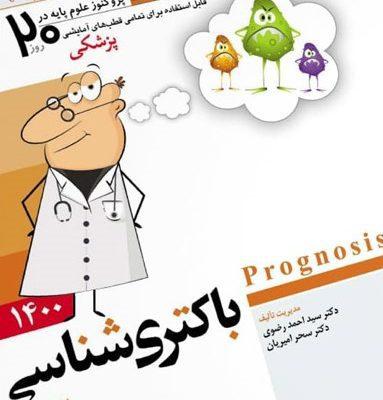 درسنامه پروگنوز باکتری شناسی
