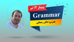 وبینار آموزش گرامر انگلیسی