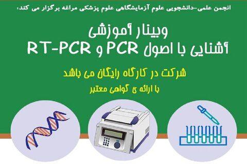 وبینار آشنایی با اصول PCR و RT-PCR