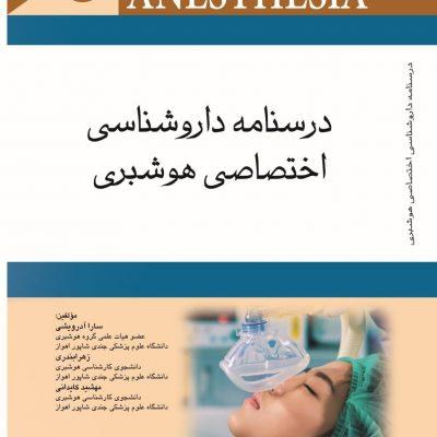 درسنامه داروشناسی اختصاصی هوشبری