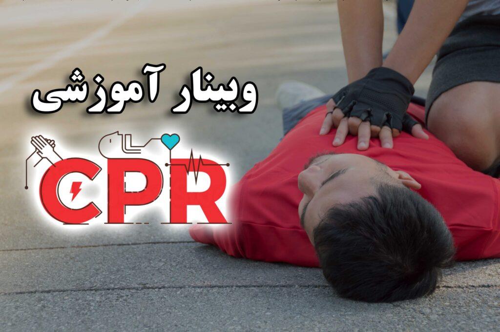 وبینار کاربردی CPR