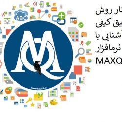 وبینار روش تحقیق کیفی و آشنایی با نرم افزار MAXQDA