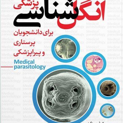 انگل شناسی پزشکی