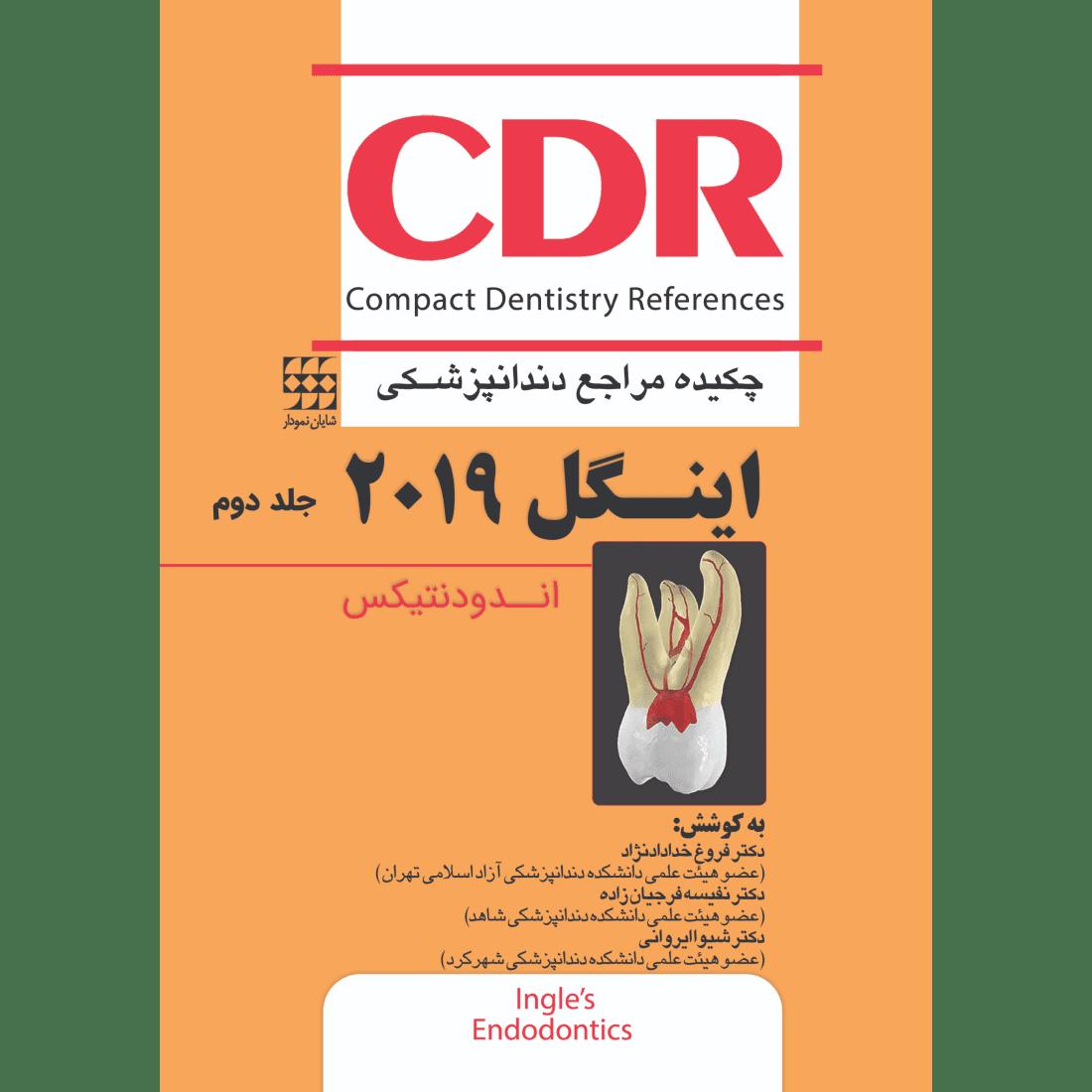 خلاصه کتاب اندودانتیکس اینگل 2019 CDR جلد اول و دوم