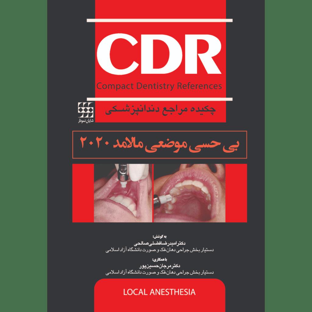 خلاصه کتاب بی حسی موضعی مالامد 2020 CDR