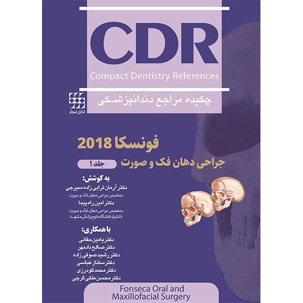 خلاصه کتاب جراحی دهان فونسکا 2018 CDR