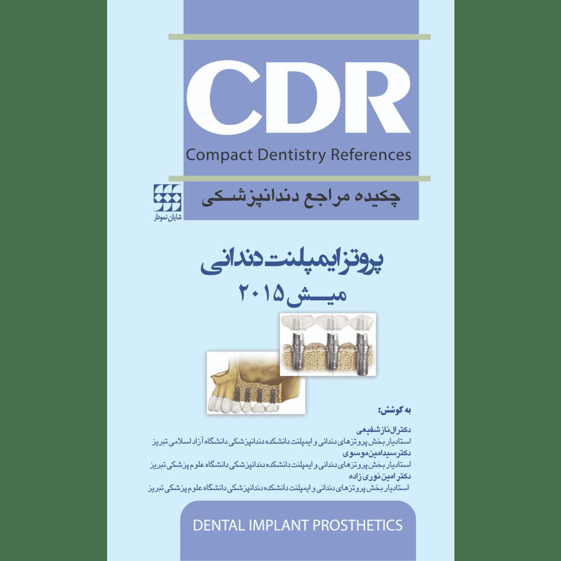 خلاصه کتاب پروتز ایمپلنت دندانی میش 2016 CDR