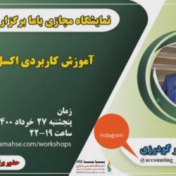 وبینار نرم افزار اکسل