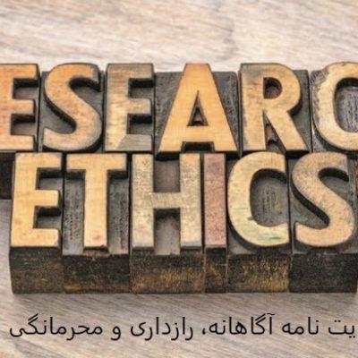 وبینار رضایت نامه آگاهانه، رازداری و محرمانگی داده ها