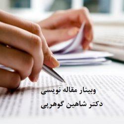 وبینار مقاله نویسی