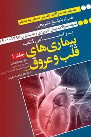 مجموعه سوالات بیماری های قلب عروق