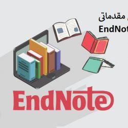 وبینار آموزش مقدماتی EndNote