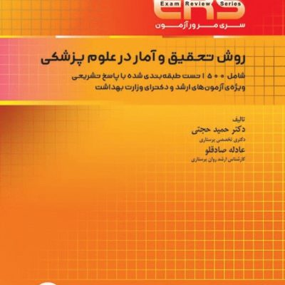 ERS روش تحقیق و آمار در علوم پزشکی دکتر حجتی