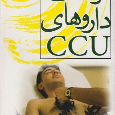 فرهنگ داروهای CCU
